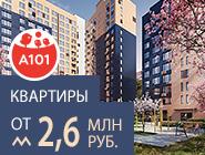 Квартиры в Москве от 2,6 млн рублей! Ипотека 10,2% Новостройки от А101. В апреле